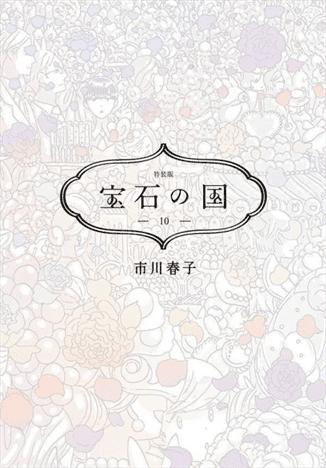 Houseki-No-Kuni-The-10th-Vol-Cover